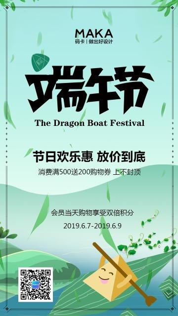 蓝色简约中国风商家端午节促销海报