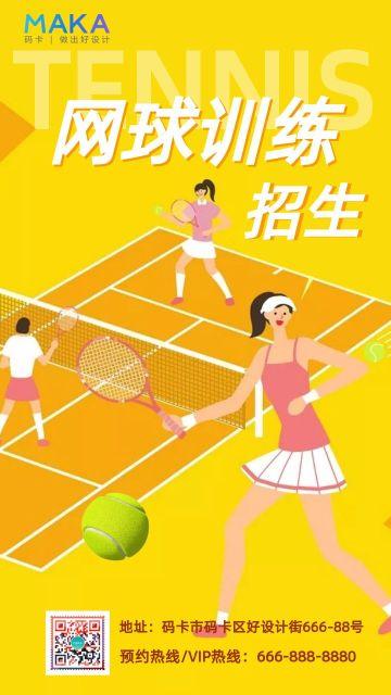 黄色简约扁平网球招生宣传海报
