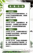 中国风园林绿化企业宣传H5模板