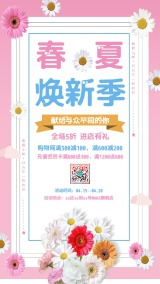 文艺清新粉色夏季上新产品促销活动活动宣传海报