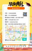 清新卡通黄色毕业典礼邀请函H5