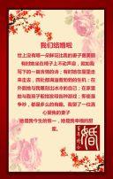 高端中式婚礼邀请函红色结婚请柬请帖中国风邀请函 影楼写真电子相册写真集