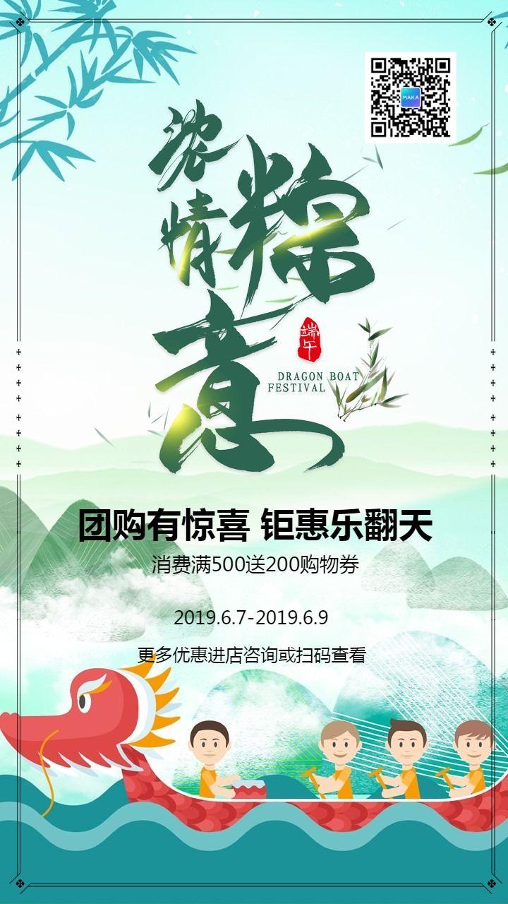 中国风蓝色简约端午节促销活动宣传海报