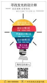 企业招聘宣传文艺创意手机海报