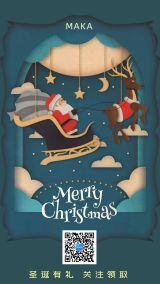 圣诞节新年简约大气商家促销活动祝福宣传推广通用海报