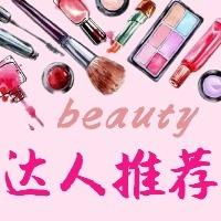 化妆品达人推荐微商电商促销活动宣传推广粉色简约大气微信公众号封面小图通用