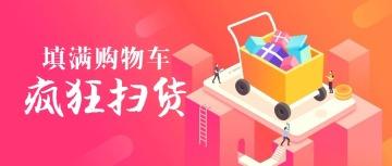 玫红色电商综合商场宣传营销公众号首图