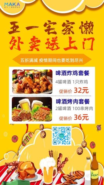 黄色亮系卡通手绘餐饮行业外卖促销海报