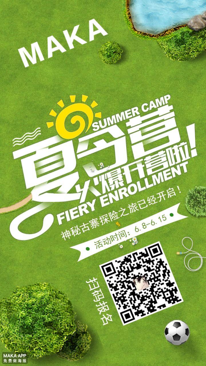 夏令营报名开启儿童夏季招生拓展训练户外活动