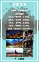 五一劳动节 十一国庆节 五一旅行社旅游产品推广 促销活动宣传 春季出游 假期旅游出行 旅行社活动宣传