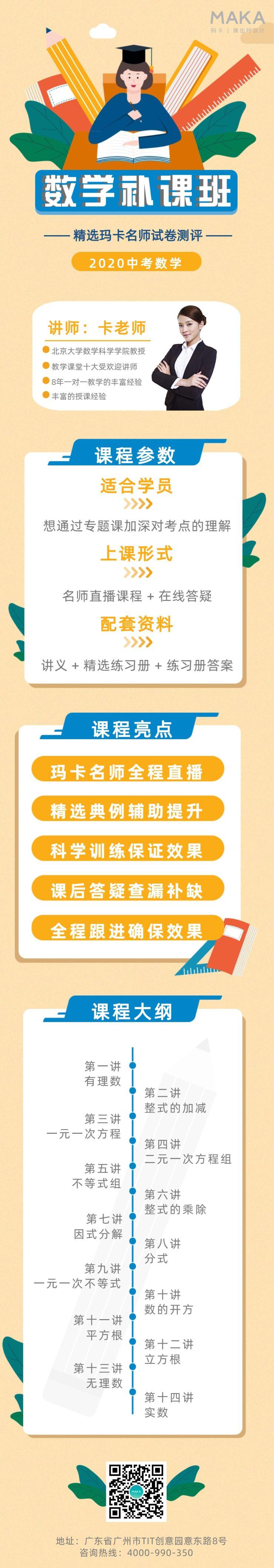 扁平卡通黄色中学考前补习班课程宣传文章长图模版