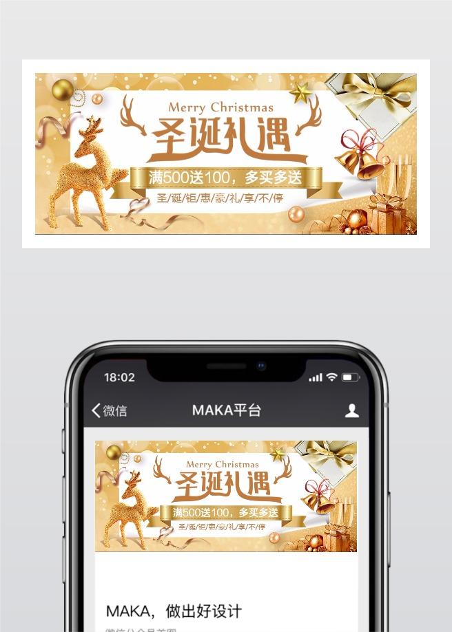 圣诞促销金色高端微信公众号封面大图