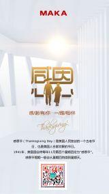 简约大气感恩节宣传海报
