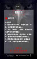 2019黑红经典高端商务招聘企业招聘H5模板