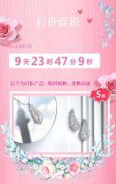 粉色浪漫清新七夕情人节活动宣传