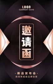 时尚炫酷商务活动展会酒会晚会宴会开业发布会邀请函