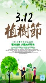 植树节政企团体学校幼儿园通用312公益宣传活动邀请函