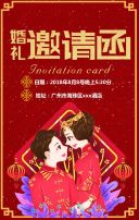 红色浪漫婚礼中式中国风结婚请帖婚宴邀请函翻页H5
