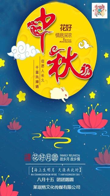 中秋节高端大气古风剪纸设计风格个人企业节日签到主题海报