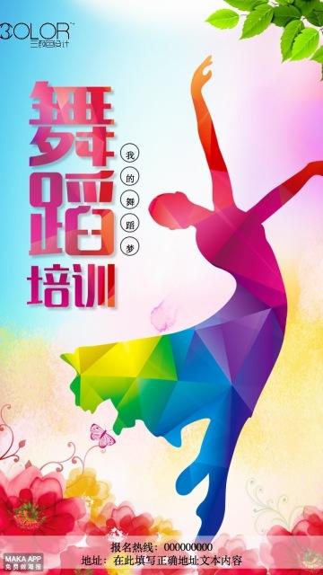 舞蹈招生培训宣传海报(三颜色设计)