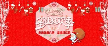 公众号圣诞封面大图圣诞新品促销宣传推广活动圣诞促销通用红色简约原创-曰曦
