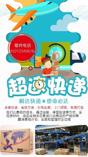 物流快递取件托运运输货运行业手机推广公司宣传优惠活动