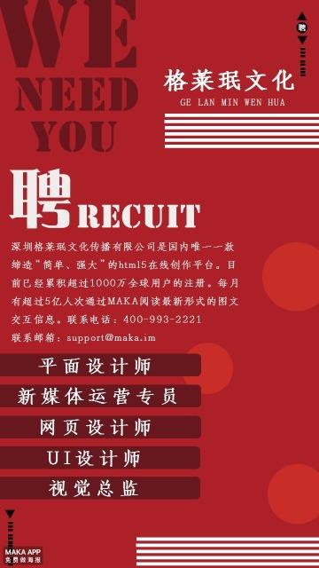 商务类招聘海报/招人启示企业/公司/工作室/个人/互联网均适用