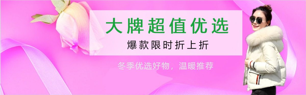 粉色简约温馨女装电商店铺banner