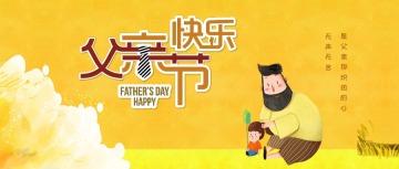 卡通手绘黄色父亲节文化传播祝福微信公众号封面--头条