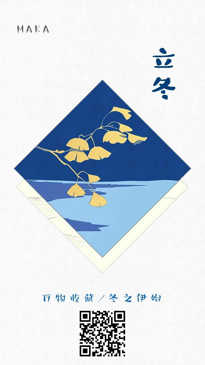 小清新立冬文化习俗宣传推广海报-浅浅设计