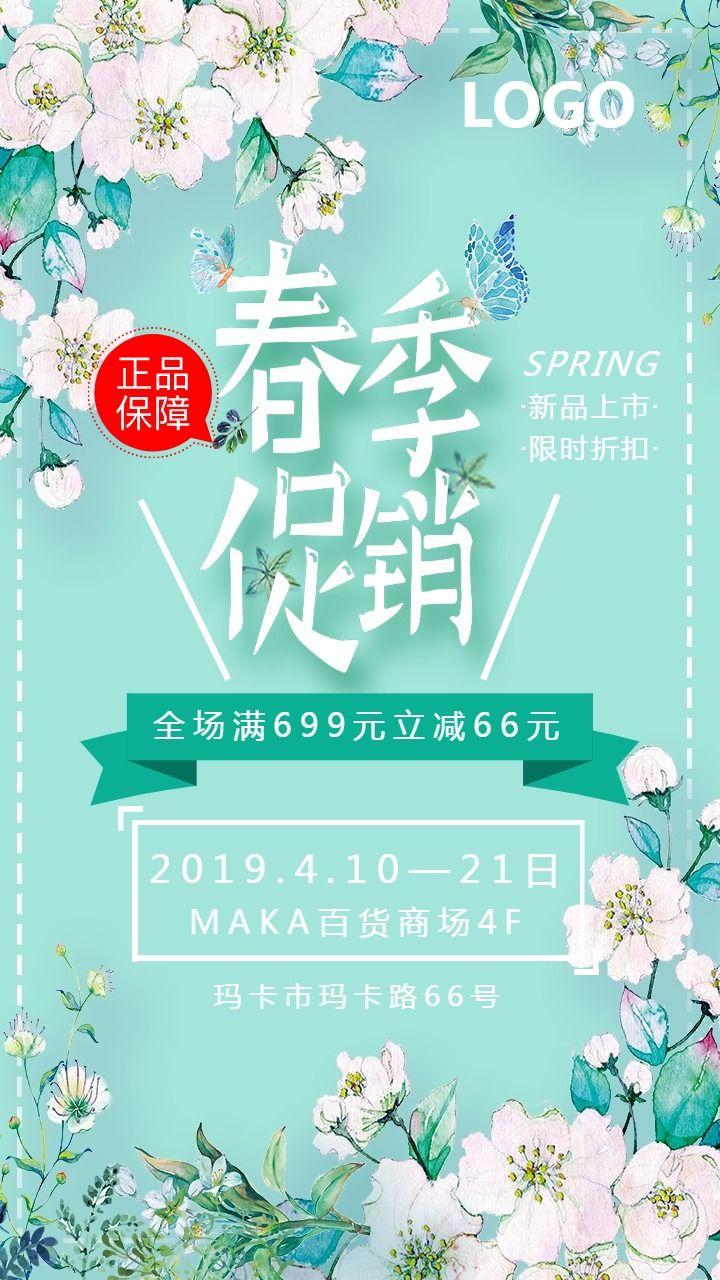 蓝色扁平简约风格春季新品促销宣传手机海报