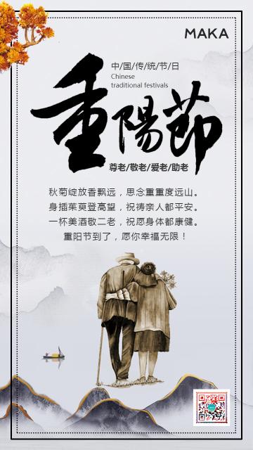 灰色中国风重阳节企业/个人祝福/感恩宣传海报