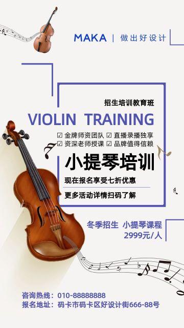 紫色简约小提琴培训招生手机海报