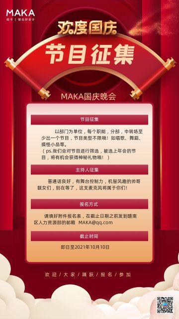 国庆晚会节目征集活动海报