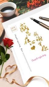 清新文艺公司感恩节折后 个人感恩节贺卡