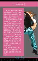 舞蹈培训招生模板