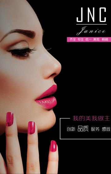 美妆行业通用模板