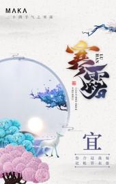 古风寒露科普宣传二十四节气H5