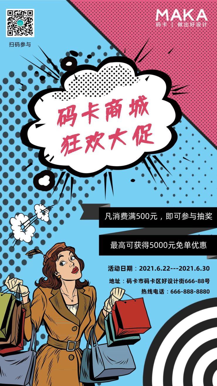 商场促销活动宣传推广海报