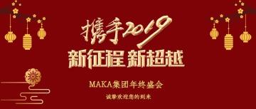年会 年会邀请函 2019 猪年大吉 猪年 中国风 红色喜庆