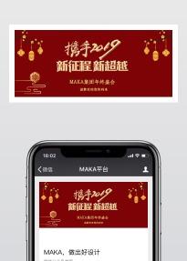 红色简约中国风年会邀请函公众号首图