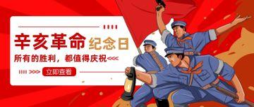 手绘风辛亥革命纪念日公众号首图