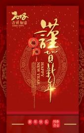 谨贺新年 公司企业新年贺卡 新年祝福 春节祝福 拜年