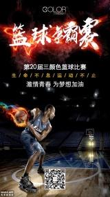 篮球比赛宣传通用海报(三颜色设计)