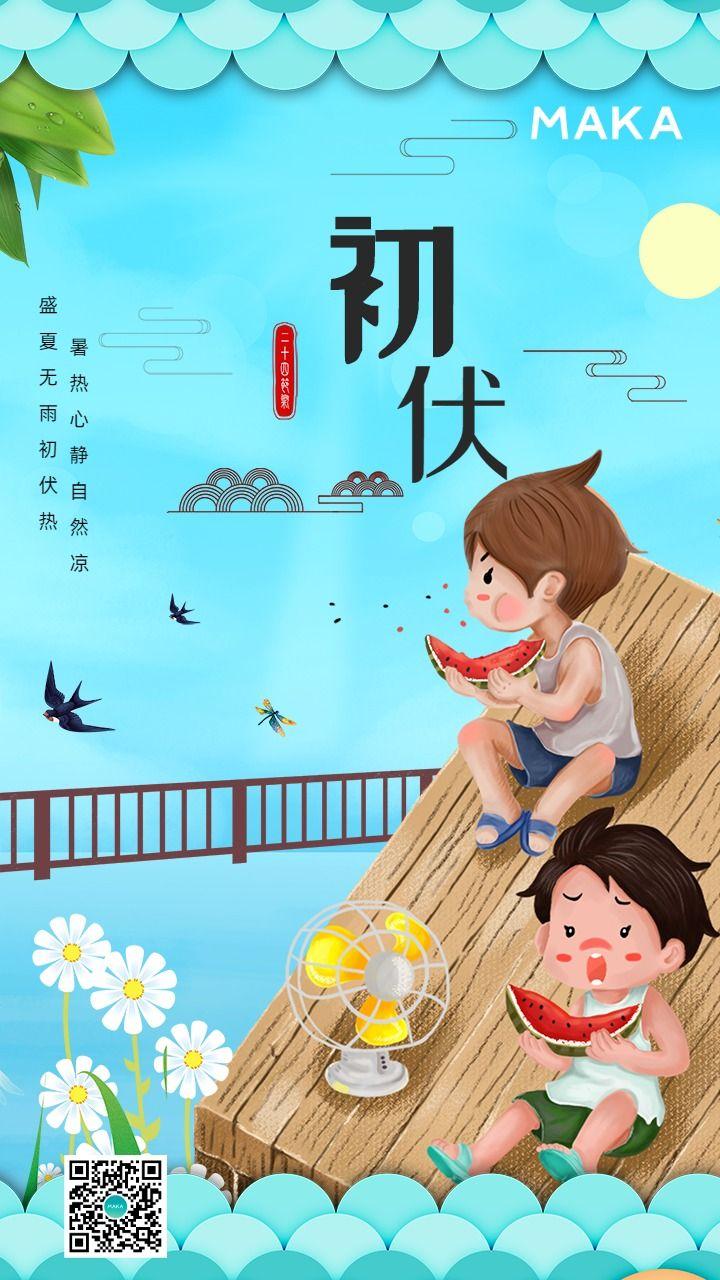 蓝色卡通三伏天节日宣传手机海报