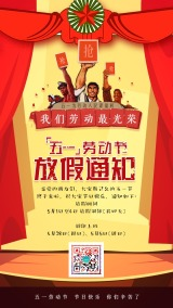 时尚大气创意51劳动节放假通知宣传海报