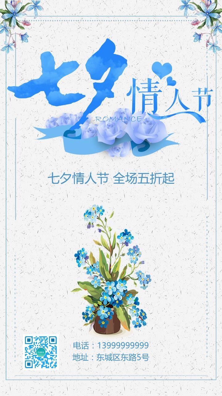 七夕时尚花店促销