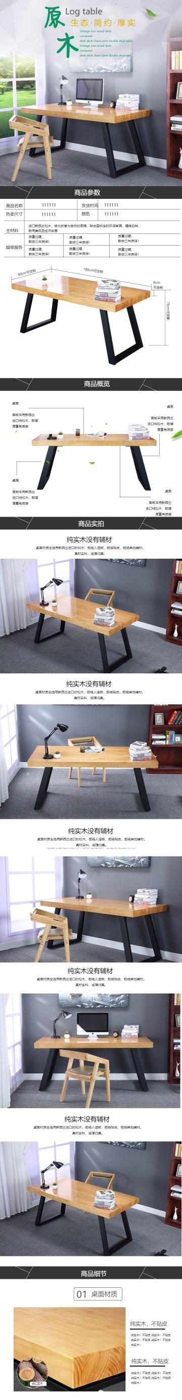 灰色清新简约百货零售家居生活桌子促销电商宝贝详情