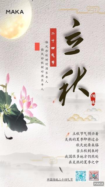 中国传统立秋节气