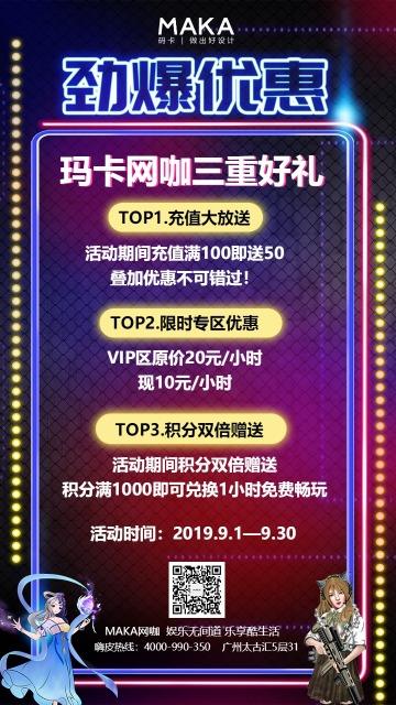 炫酷霓虹网咖网吧电竞行业活动钜惠宣传推广海报